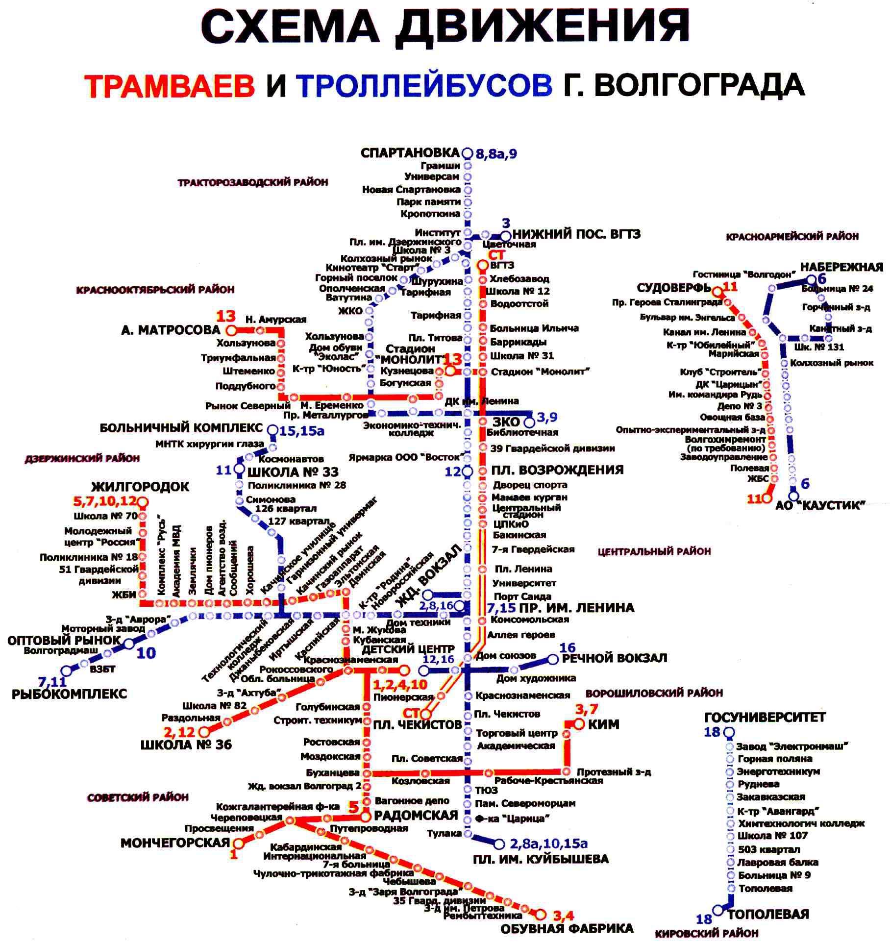 Схема маршруток из волжского до волгограда